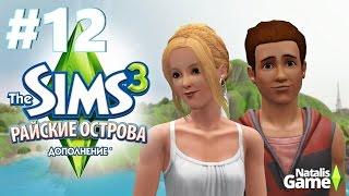 Давай играть Симс 3 Райские острова / #12 Наоми прекрасна!