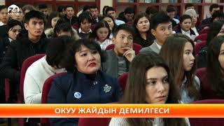 Күндарек: бейшемби, 15.11.2018   (17:00)