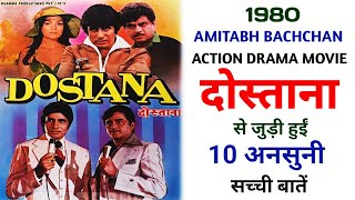 Dostana 1980 Movie Unknown Facts | Amitabh Bachchan | Shatrughan Sinha | Zeenat Aman | Prem Chopra