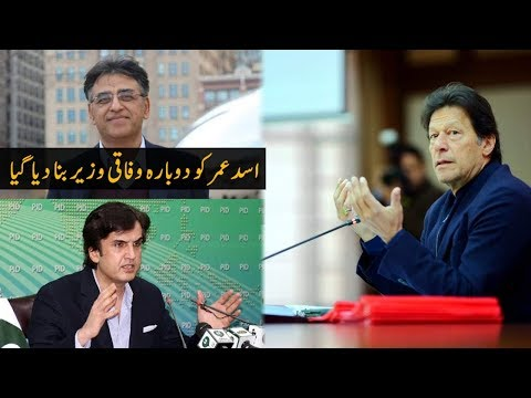 Another Cabinet reshuffle; Asad Umar gets important ministry