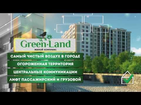Жилой комплекс GREEN-LAND