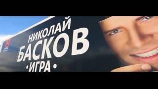 """Николай Басков """"Для Тебя"""""""