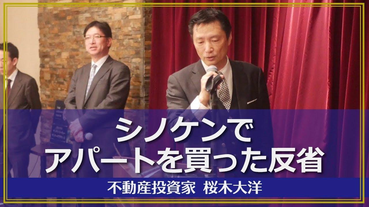 #投資 #失敗 シノケンでアパートを買った反省 不動産投資家の大失敗??