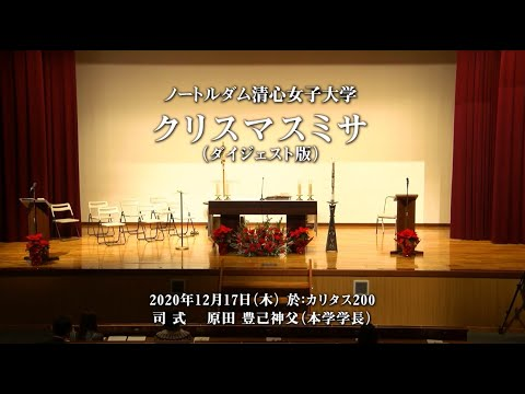 【清心のクリスマス】クリスマスミサ(ダイジェスト版)