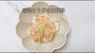 宝塚受験生のダイエットレシピ〜海老とうどの三杯酢〜のサムネイル