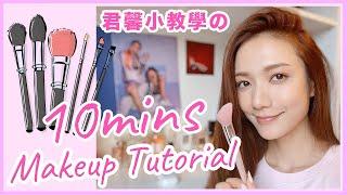 君馨小教學之10 Mins Makeup Tutorial || Grace Wong 王君馨