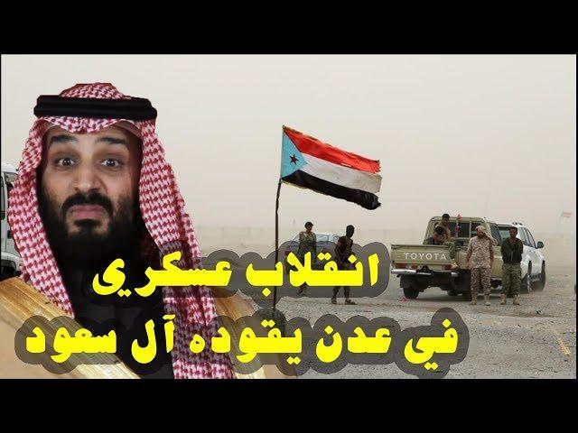 الإنقلاب العسكري في عدن  بقيادة الإمارات والسعودية