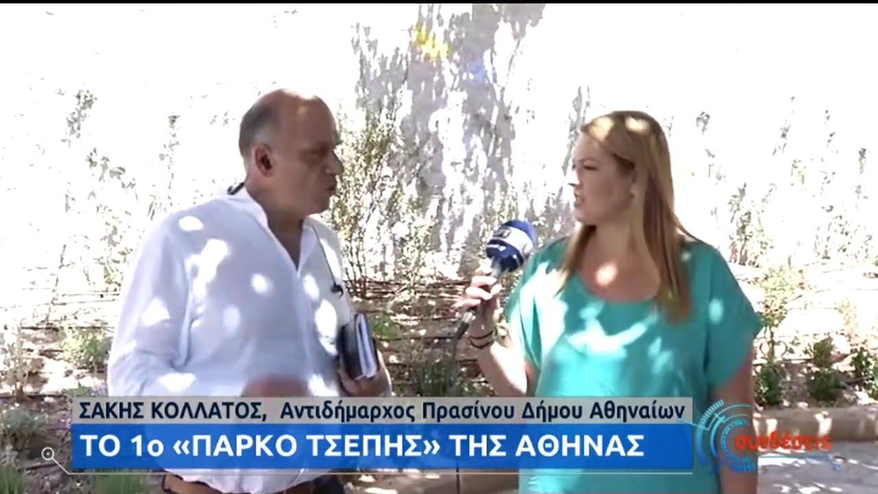 Άνω Κυψέλη | Το 1ο «Πάρκο τσέπης» της Αθήνας | 03/08/2020 | ΕΡΤ