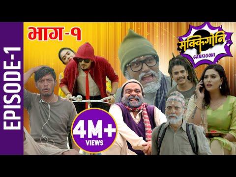 Sakkigoni | Comedy Serial | Episode-1 | Arjun Ghimire, Kumar Kattel, Sagar Lamsal, Rakshya, Hari