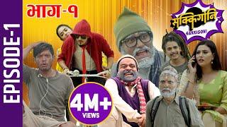 Sakkigoni   Comedy Serial   Episode-1   Arjun Ghimire, Kumar Kattel, Sagar Lamsal, Rakshya, Hari