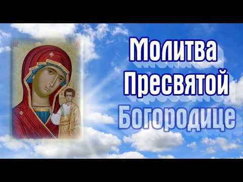 """Молитва, Пресвятой Богородице в стихах """"К Тебе, о Матерь Пресвятая"""" - автор Гоголь Николай."""