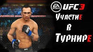 UFC 3 УЧАСТИЕ В ТУРНИРЕ