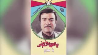 تحميل اغاني Ya Sah ياس خضر - يا صاح MP3