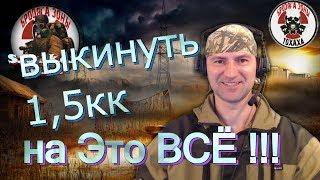 обновление Stalker Online выкинуть 1,5кк на Это ВСЁ !!!