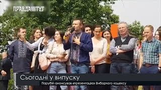Випуск новин на ПравдаТут за 18.06.19 (20:30)
