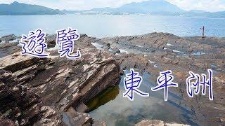 【香港好去處.島嶼篇】東平洲|香港四大自然奇景・海岸公園・著名地質奇景