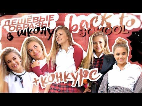 Back To School : Образы в Школу + КОНКУРС!!!