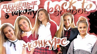 Back To School : Образы в Школу + КОНКУРС!!!