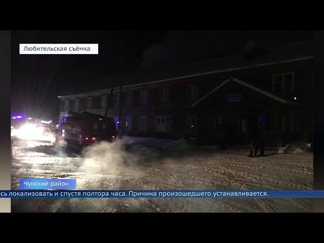 В Чунском районе сгорела больница