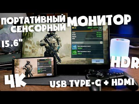 Портативный USB монитор с сенсорным экраном и поддержкой ULTRA HD 4K HDR