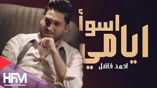 تحميل و مشاهدة احمد فاضل - اسوأ ايامي ( افتر بية الوكت ) | 2019 Ahmed Fadil Aswaa Aiamy MP3
