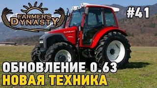 FARMERS DYNASTY #41 Обновление 0.63,новая техника