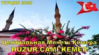 #МечетьКемерХузур (Huzur Cami Kemer) - центральная мечеть курортного  города Кемер (провинция Анталия, Турция). Мечеть Хузур города Кемер  построена относительно недавно, строительные работы закончены в 2010  году. Хузур Ками самая