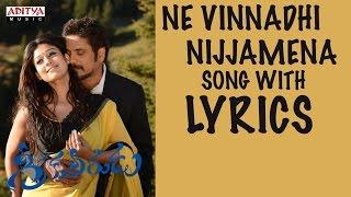 Greeku Veerudu Full Songs With Lyrics - Ne Vinnadi Nijamena Song - Nagarjuna, Nayantara