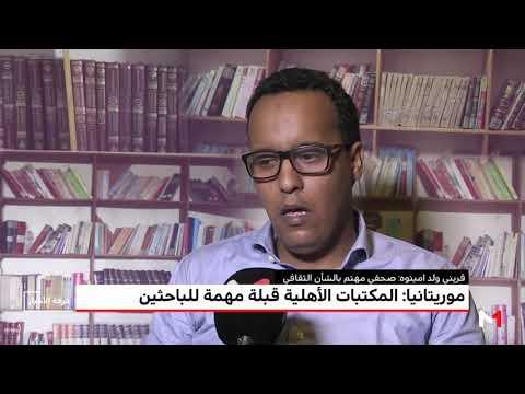 العرب اليوم - شاهد : المكتبات الأهلية وجهة عشاق القراءة والباحثين في موريتانيا