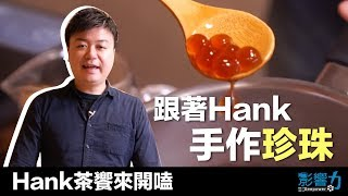 Hank茶饗來開嗑04:手作珍珠!教你如何彈牙珍珠