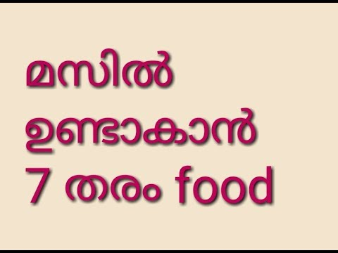 Top 7 muscle building foods malayalam fitness tips