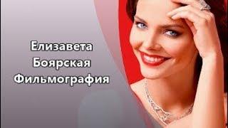 Елизавета Боярская, Елизавета Боярская
