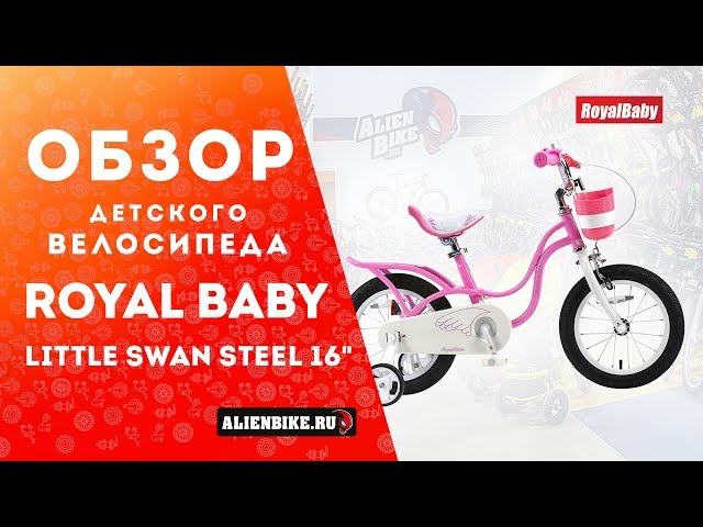 "Видео Велосипед RoyalBaby Little Swan 16"" розовый"