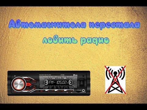 Автомагнитола Sigma CP300R не ловит радио