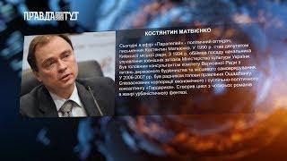 «Паралелі» Костянтин Матвієнко : Розпуск парламенту