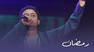 رمضان - مصطفى عاطف | Ramadan - Mostafa Atef تحميل MP3