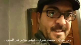 تحميل اغاني المازم .. ياروحي عليك .. AL Mazam Ya Rohy Alaik MP3
