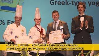 «Бабушкина крынка» взяла две награды Crystal Award на престижном конкурсе в Брюсселе