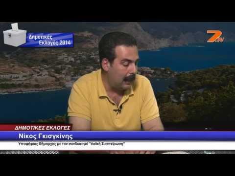 Συνέντευξη του Νίκου Γκισγκίνη