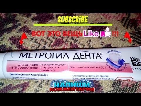 МЕТРОГИЛ ДЕНТА ОТЗЫВ