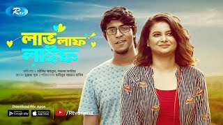 Love Laugh Life | লাভ লাফ লাইফ | Tawsif Mahbub | Sabnam Faria | Bangla New Natok 2019 | Rtv Drama