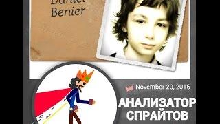 Рисуем Мультфильмы 2 / Animating Touch АНАЛИЗАТОР СПРАЙТОВ