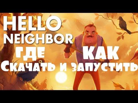 Hello Neighbor Где скачать и как запустить игру Привет Сосед Системные требования