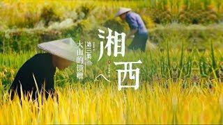 《湘西》 第三集 大山的馈赠 | CCTV纪录