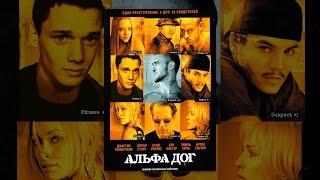 Смотреть онлайн Фильм «Альфа Дог» 2006