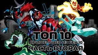 [ТОПчик] - 10 Пришельцев из Бен 10 (Часть 2)