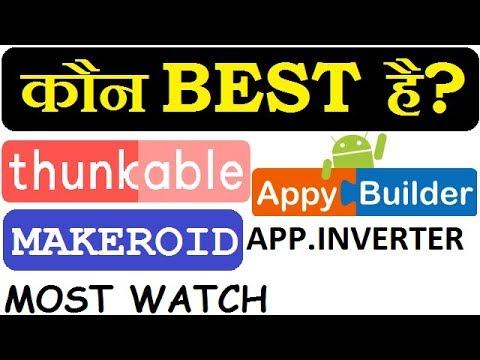 Thunkable Vs AppyBuilder Vs Makroid Vs MIT App Inventor ||difference