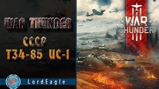 War Thunder CCCР Т34-85, ИС1