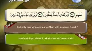 Quran translated (english francais)sorat 26 القرأن الكريم كاملا مترجم بثلاثة لغات سورة الشعراء