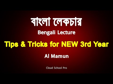 Guideline, Tips and Tricks for NEW 3rd Year | বাংলা লেকচার | Bengali Lecture